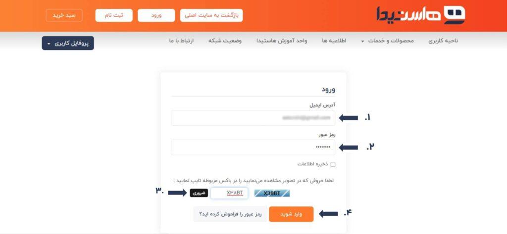 ورود-به-حساب-کاربری،-آموزش-ثبت-دامنه-IR.