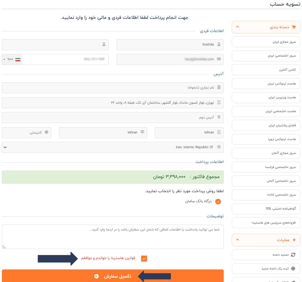 خرید-Dedicated-Host-ایران