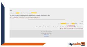 ایمیل اطلاعات موزد نیاز برای لاگین با شناسه ایرنیک