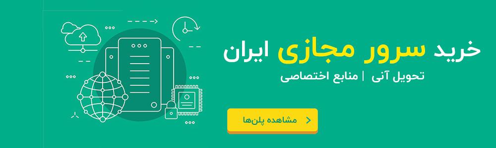 جشنواره فروش سرور مجازی ایران