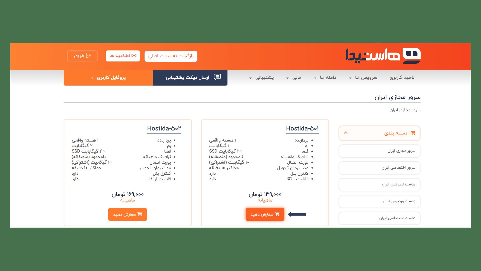 مشاهده و انتخاب پلن های سرور مجازی ایران هاستیدا