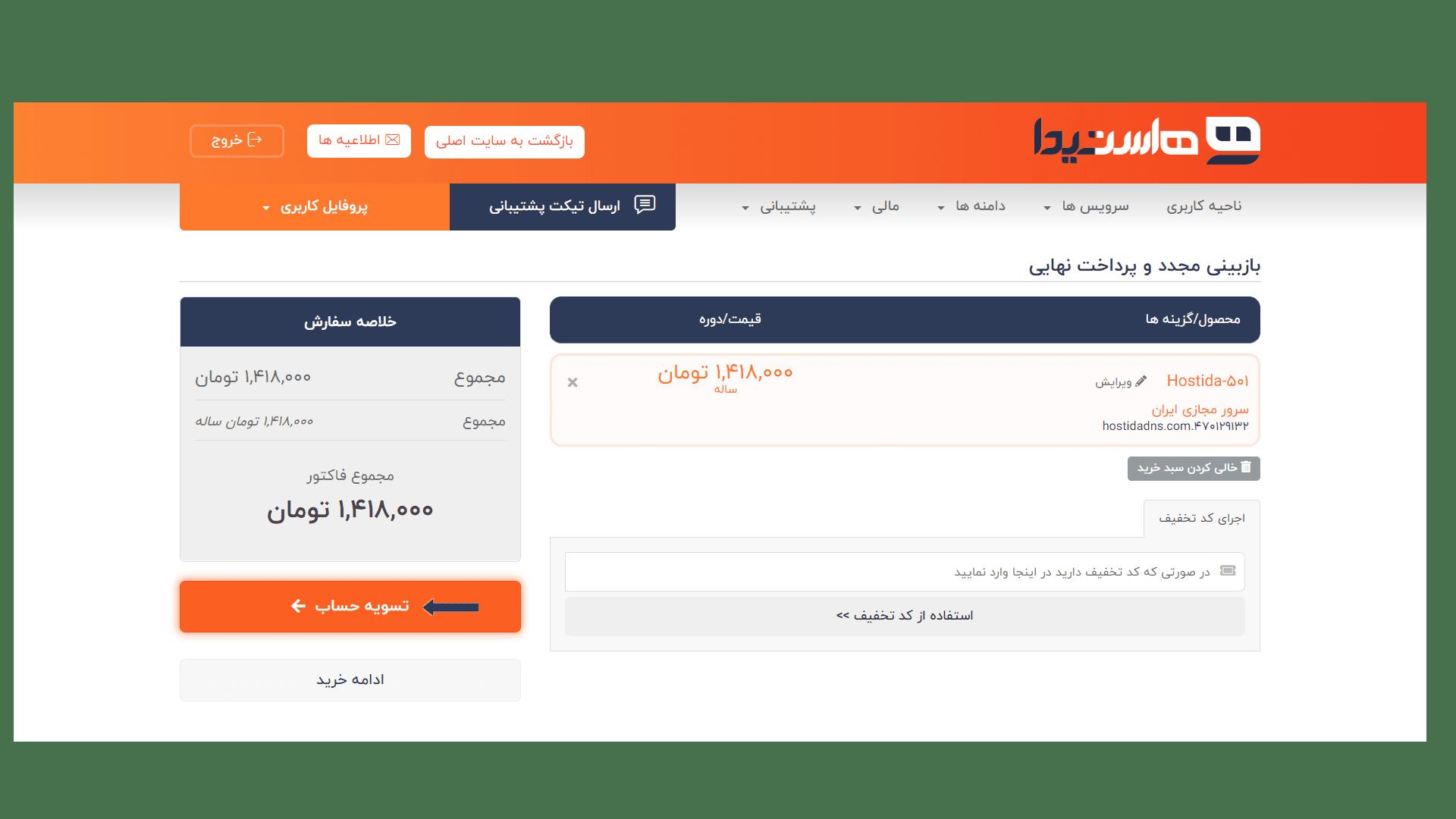 بازبینی سفارش و پرداخت نهایی - آموزش خرید سرور مجازی ایران