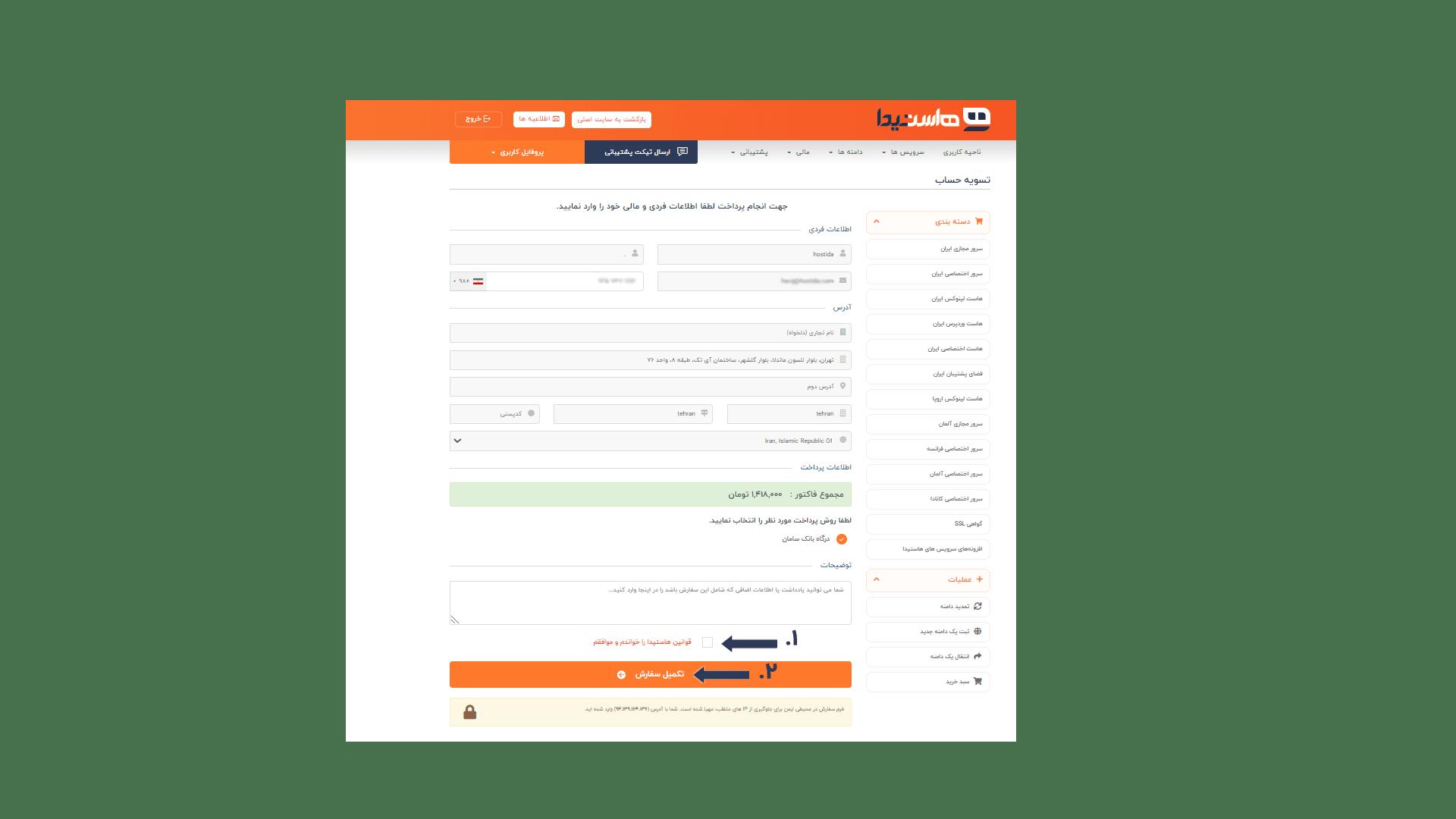 بازبینی اطلاعات و تسویه حساب - آموزش خرید سرور مجازی ایران