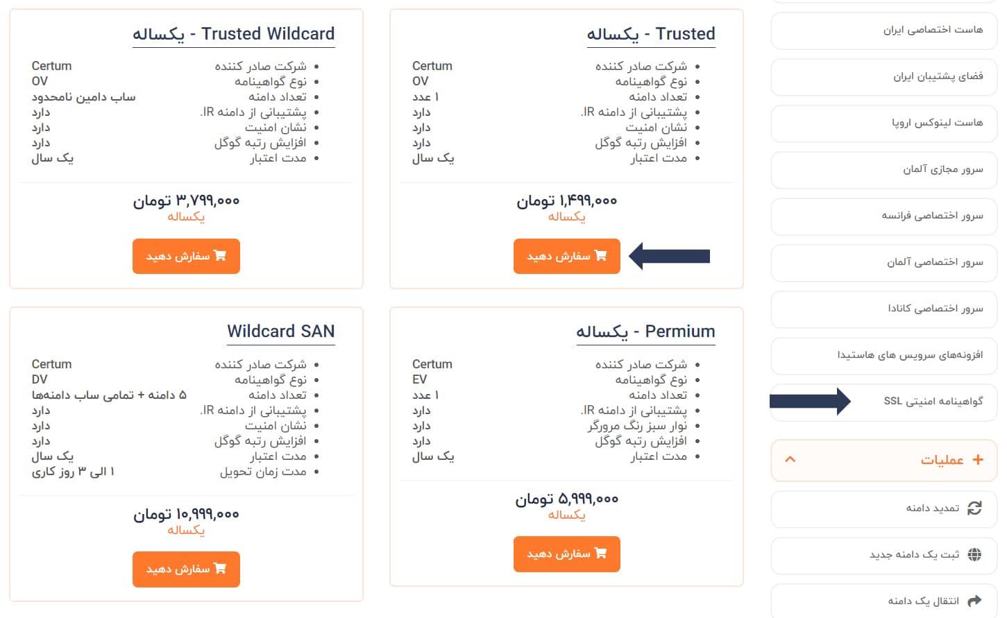 ورود-به-منوی-خرید-SSL