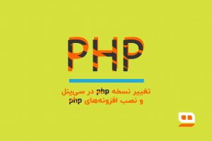 آموزش تصویری تغییر نسخه php و انتخاب افزونهها در سیپنل