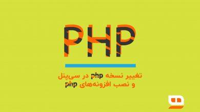 تصویر آموزش تصویری تغییر نسخه php و انتخاب افزونهها در سیپنل