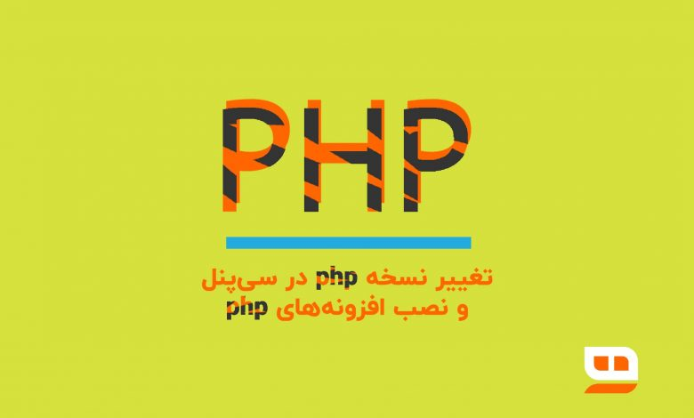 php-cover