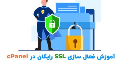 تصویر چگونه در سی پنل SSL رایگان را فعال کنیم؟