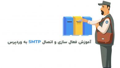 تصویر آموزش فعال سازی SMTP در وردپرس